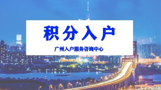 2020广州积分入户有哪些加分项?.jpg