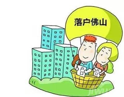 佛山和广州子女随迁入户哪里不一样?.jpg