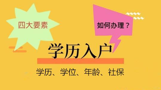 来看看你是否符合广州学历入户?.jpg