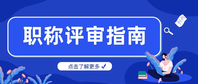 广东工程师职称评审.png
