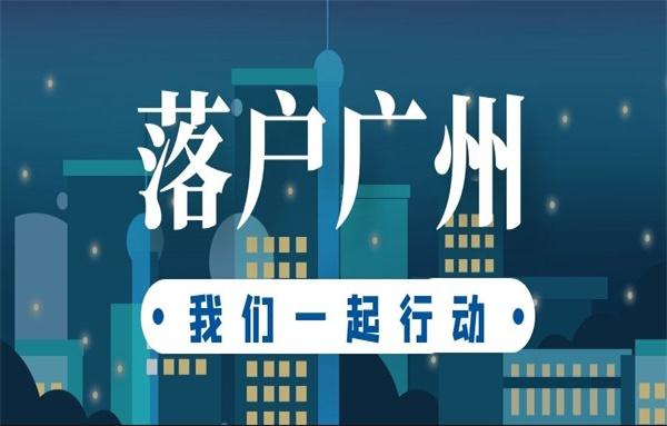 广州积分入户申请系统.jpg