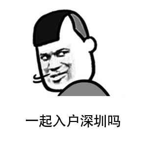 入户深圳户籍最新政策.jpg