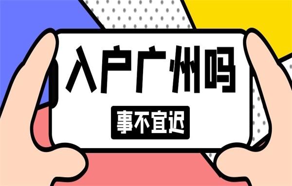 怎么样才能入户广州.jpg