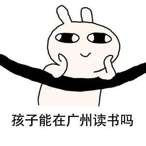 入户广州小孩就能在广州读书了吗.jpg