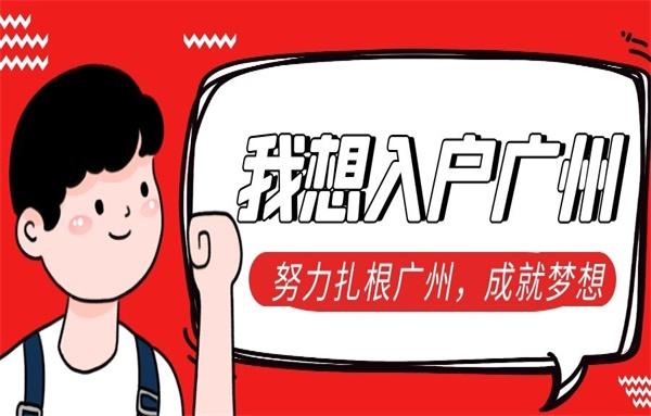 广州学历入户条件2020新规定.jpg