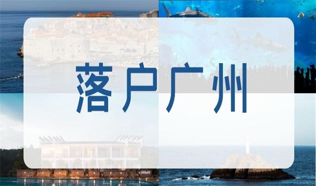 广州户口难办吗.jpg