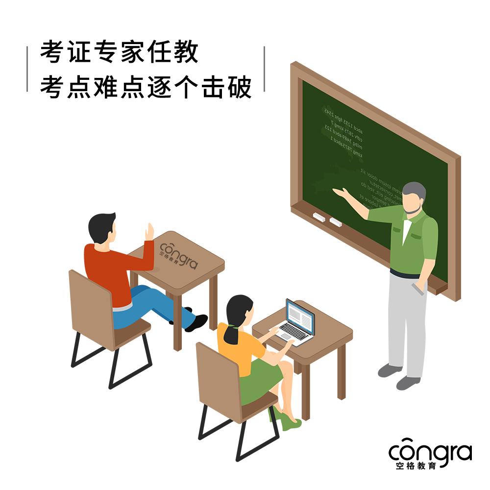 空格教育线上授课_20191219120358.jpg