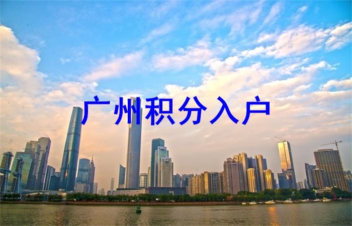 如何备战2020年积分入户广州?掌握这几点成功率暴增!.jpg