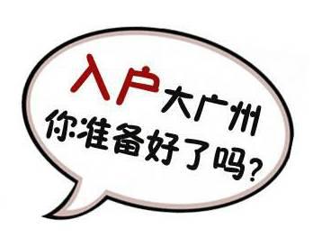 重磅!最新2020年积分入户广州条件要求发布.jpg