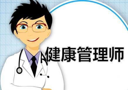 教你如何在60天内拿到健康管理师证书.jpg