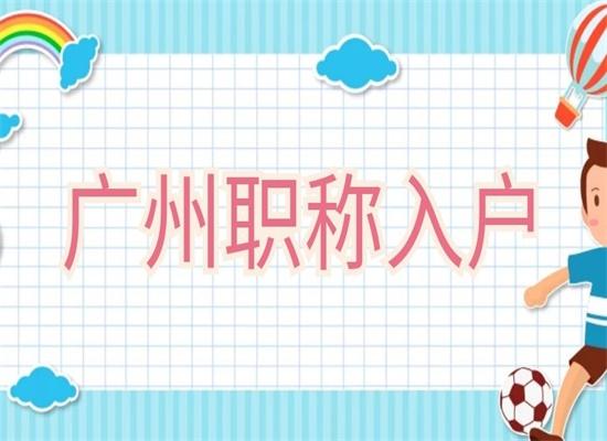 为什么说广州考证入户是入户广州的不二选择?.jpg