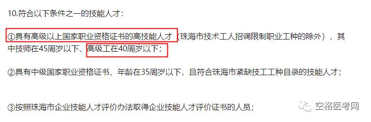 你知道健康管理师对于入户广东这几座城市作用有多大吗?.png