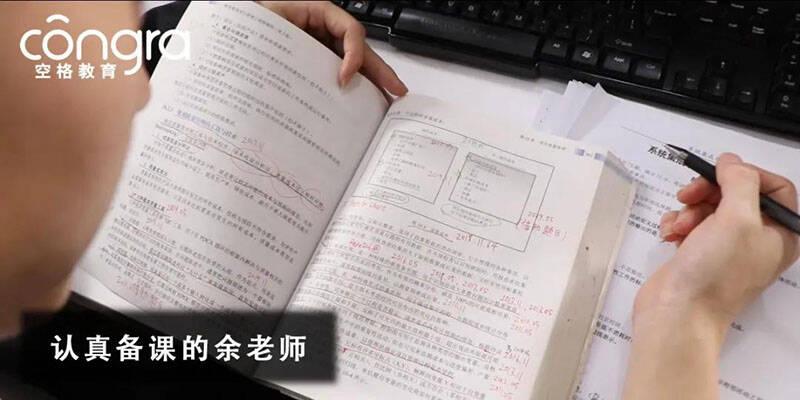 系统集成项目管理工程师余老师2.jpg
