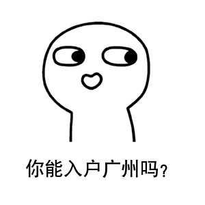广州市入户准入条件.jpg