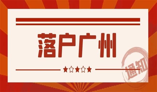广州入户人才引进政策.jpg