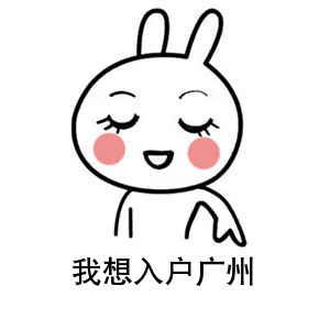 广州入户要求2020.jpg