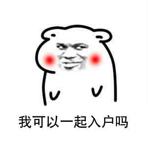 广州户口随迁需要什么条件.jpg