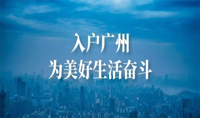 广州入户流程.jpg