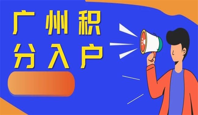 广州市积分入户标准.jpg