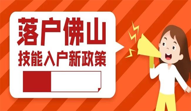 佛山技能入户新政策.jpg