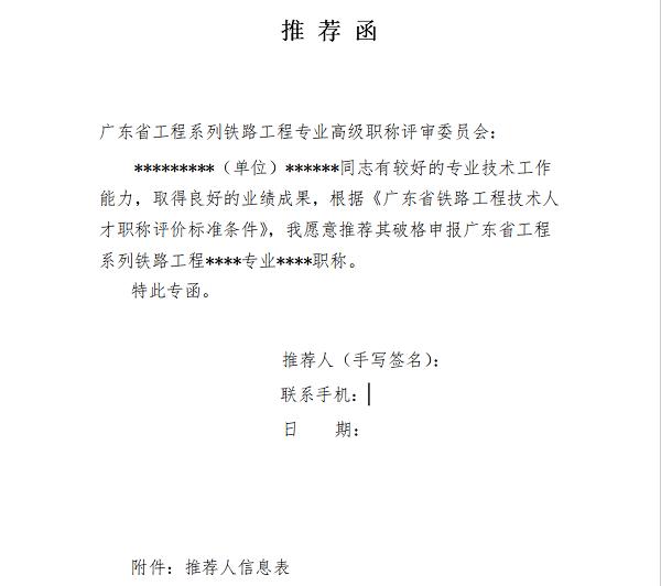 广东省工程系列铁路工程专业高级职称评审委员会.png