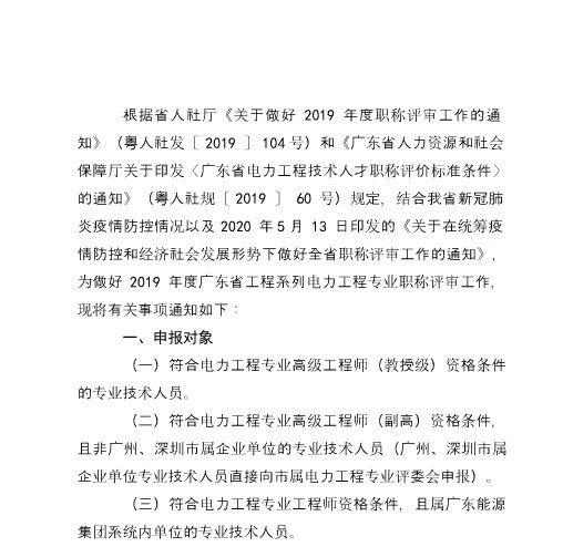 广东省工程系列电力工程专业技术资格评审工作.jpg