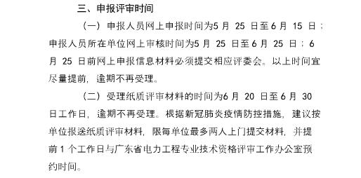广东省工程系列电力工程专业技术资格评审工作.png
