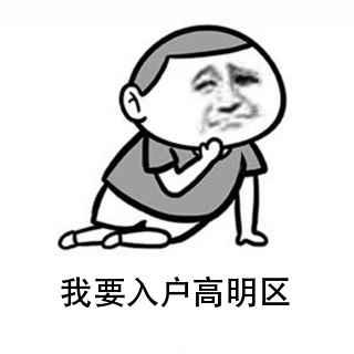 如何入户佛山市高明区.jpg