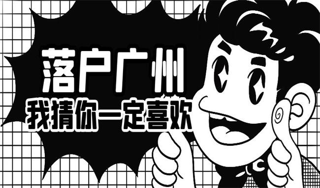 广州入户申请表在哪里领取.jpg