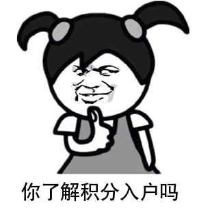 2020年广州积分入户细则.jpg