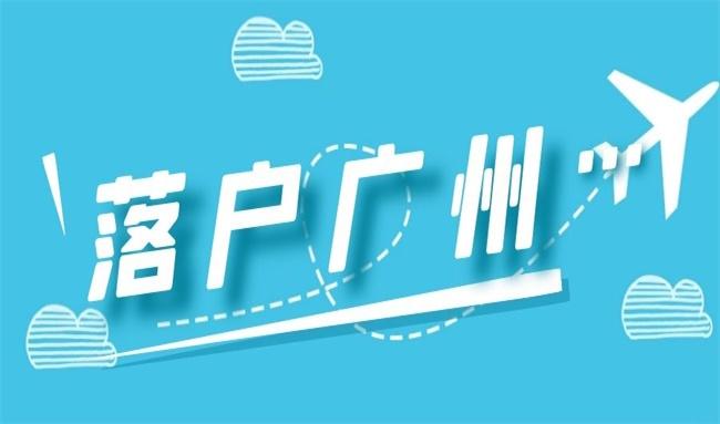 广州户口入户条件.jpg