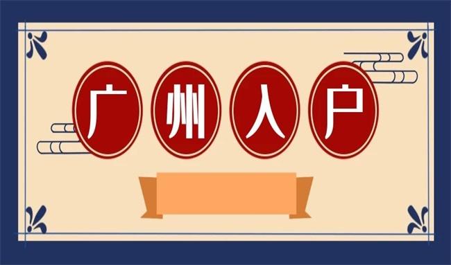 广州户口新政策.jpg