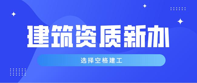 深圳建筑资质新办.png