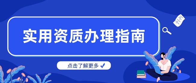 深圳建筑资质办理.png