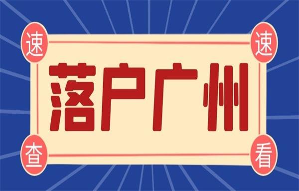 广州职称入户没有房子是入到哪里.jpg