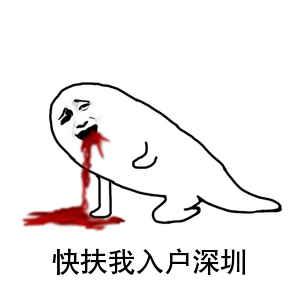 深圳人才引进落户条件2020.jpg