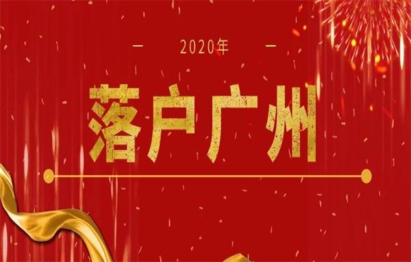广州入户条件2020新规定.jpg