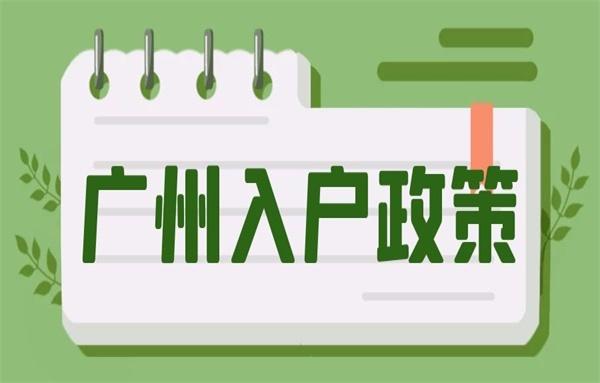 入户广州自己办好还是代办好.jpg