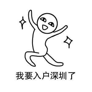深圳落户条件2020年新规人才引进.jpg