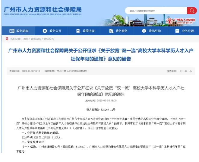 人才入户广州最新政策.png