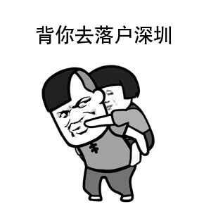 深圳落户需要什么条件.jpg