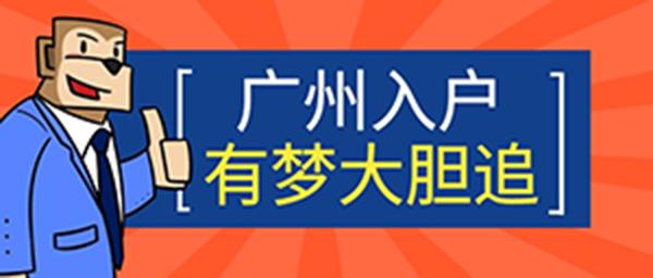 广州入户a.png