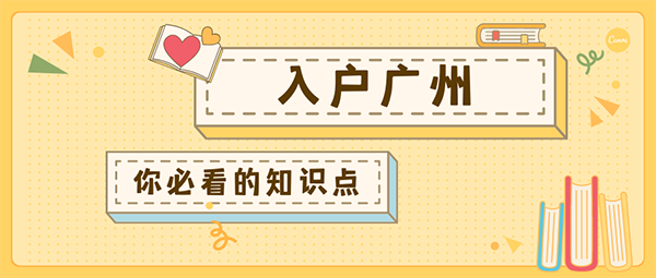 入户广州1.png