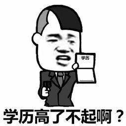 学历高低会影响落户深圳吗?.gif