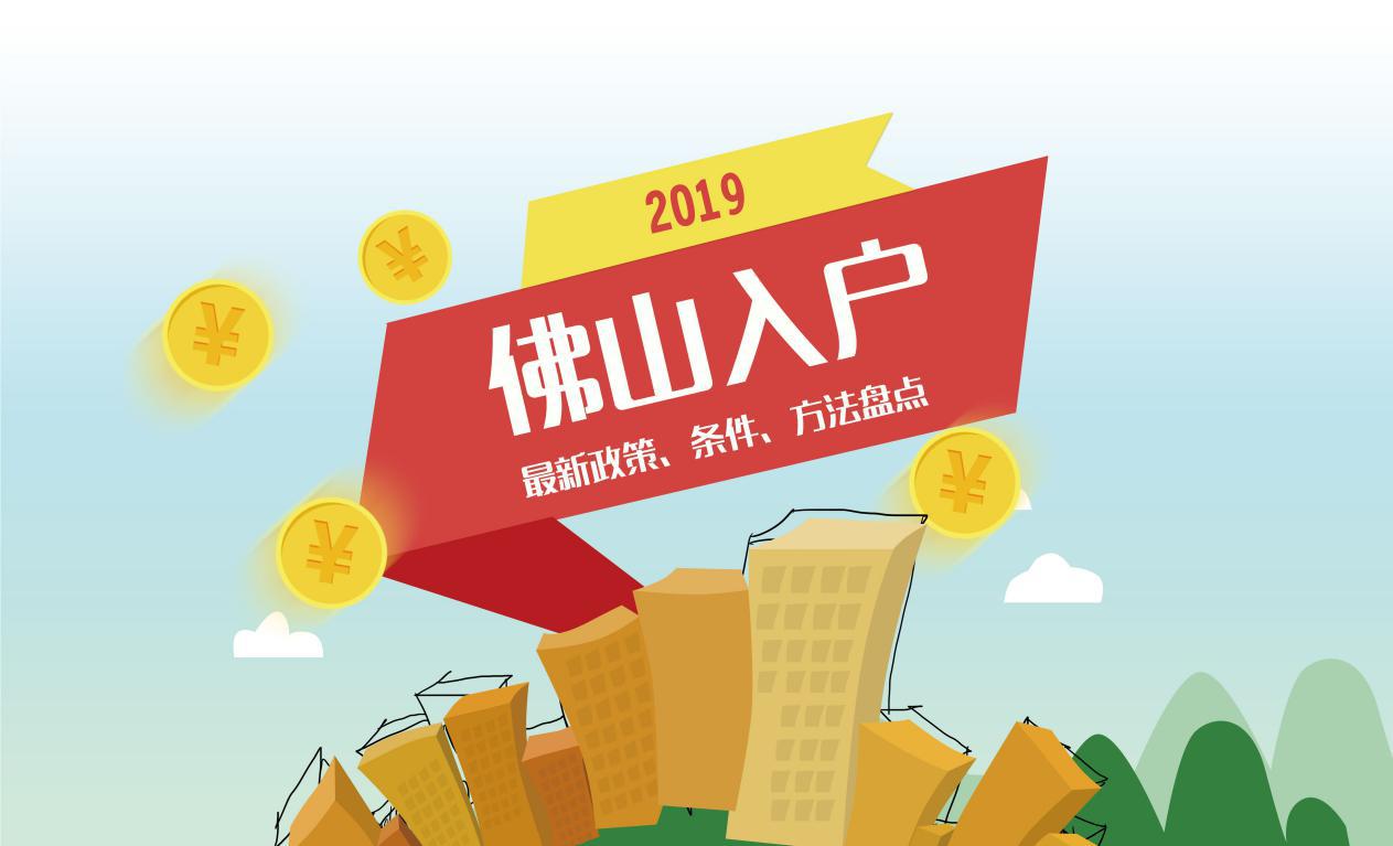 2019佛山入户新政策.png