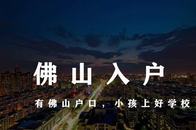 佛山入户新政策.png