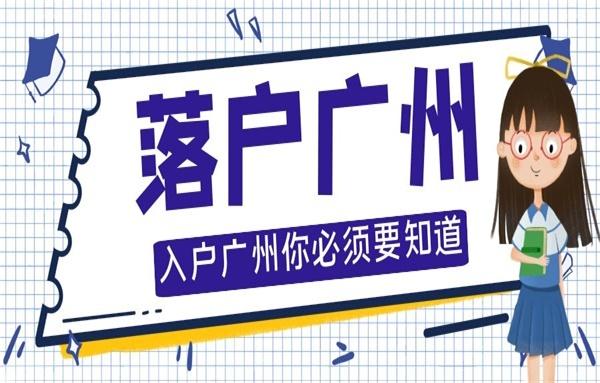 可入户广州的中级职称.jpg