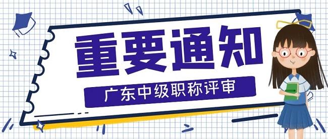 广东中级职称评定.jpg