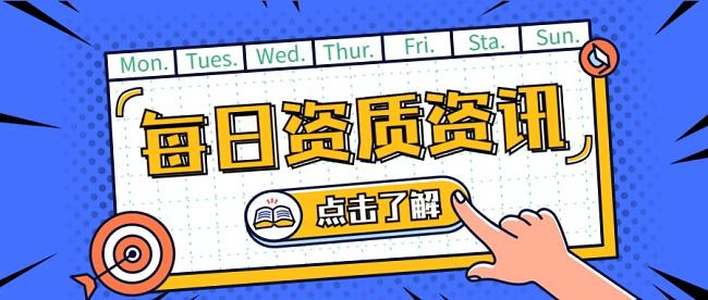 深圳资质办理.jpg