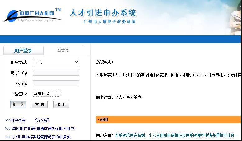 广州人才引进申办系统.png